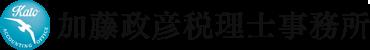 加藤政彦税理士事務所